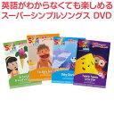 幼児英語 DVD Super Simple Songs 4巻セット 【送料無料 正規販売店】 スーパー シンプル ソングス 全4巻セット きら…
