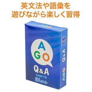 知育玩具 AGO Q&A Blue Level 1.5 カードゲーム 【ネコポス送料無料】 エーゴ ブルー 英語教材 英会話教材 家庭学習 自宅学習 家庭 自宅 学習