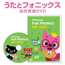 幼児英語 DVD Pinkfong Fun Phonics for Kids 【正規販売店】ピンキッツ フォニックス 英語 歌 ピンクフォン 英語教材…