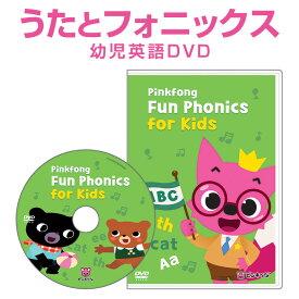ピンキッツ Pinkfong Fun Phonics for Kids 【正規販売店】幼児英語 DVD ピンクフォン ピンキッズ 英語教材 子供 幼児 アニメ 子供英語 nursery rhymes 童謡 フォニックス 発音 英語 歌 子ども 赤ちゃん 誕生日プレゼント プチギフト