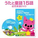 ピンキッツ Pinkfong Fairy Tales THE BEST 15 【正規販売店】 幼児英語 DVD ピンクフォン 世界 童話 DVD 英語教材 子…