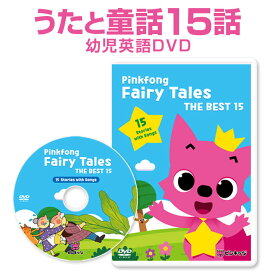 幼児英語 童話 DVD Pinkfong Fairy Tales THE BEST 15 【正規販売店】 童話 英語 ピンクフォン ピンキッツ 英語教材 子供 幼児 子供英語 英語教育 童謡 歌 発音 学習 英語耳 リスニング 小学生