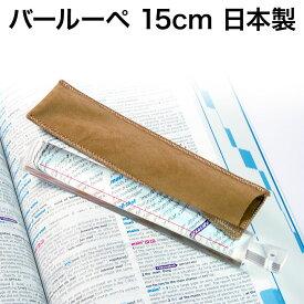 ルーペ バールーペ 15cm 日本製 [ポイント5倍] 倍率2倍 置き型赤ライン入り 棒型 プラスチックレンズ ケース付 メール便送料無料 誕生日 プレゼント ギフト