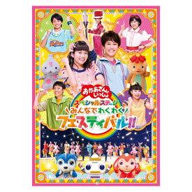 「おかあさんといっしょ」スペシャルステージ 〜みんなでわくわくフェスティバル!!〜 DVD 誕生日プレゼント プチギフト