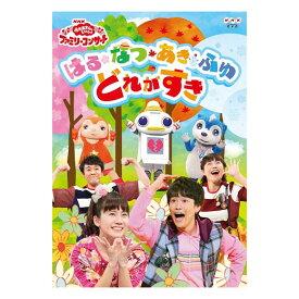 NHK「おかあさんといっしょ」ファミリーコンサート はる・なつ・あき・ふゆ どれがすき DVD 誕生日プレゼント プチギフト