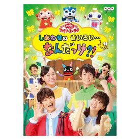 NHK「おかあさんといっしょ」ファミリーコンサート しあわせのきいろい・・・なんだっけ?! DVD 誕生日プレゼント プチギフト
