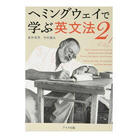 ヘミングウェイで学ぶ英文法2 アスク出版