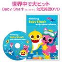 幼児英語 DVD サメのかぞく Pinkfong Baby Shark and Animal Friends 【正規販売店】 歌詞 ピンキッズ ベビー 教材 英…