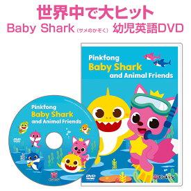 幼児英語 DVD Pinkfong Baby Shark and Animal Friends ベイビー・シャーク サメダンス 子供 英語 赤ちゃんサメ サメのかぞく 英語の歌 歌詞 幼児 童謡 ダンス 英語教材 送料無料 学習 子供英語 BGM 2歳 3歳 4歳 5歳 6歳 小学生 クリスマス 誕生日 プレゼント ギフト