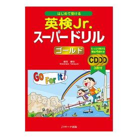 はじめて受ける 英検Jr. スーパードリル ゴールド 音声CD付き Jリサーチ出版 英語教材 英会話