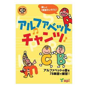アルファベットチャンツ 楽しく「発音たいそう」! アルファベットの音を78単語で練習! CD付き絵本 英語 発音 小学生 幼児