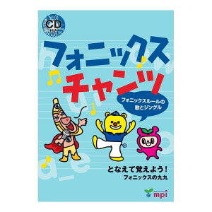 フォニックス チャンツ フォニックスルールの歌とジングル となえて覚えよう!フォニックスの九九 CD付き絵本 英語 発音 小学生