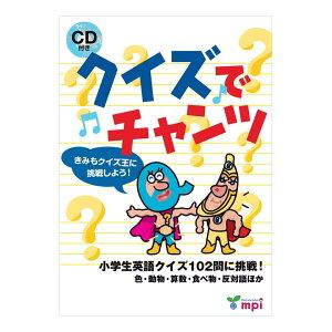 クイズでチャンツ きみもクイズ王に挑戦しよう! 小学生英語クイズ102問に挑戦! CD付き絵本 英語 発音 小学生 幼児
