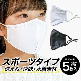 子供用マスク ナーシング マスク DX 5枚セット 【送料無料】 子供 マスク 小さめ 洗える子ども スポーツマスク 洗える 水着素材 冷感 速乾 マスク 子供 おしゃれ 4歳 5歳 6歳 7歳 8歳 小学生 水着マスク