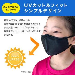 マスクナーシングマスクDX子供用5枚セット【送料無料】水着素材マスク洗えるマスク子供用速乾洗えるスポーツ花粉ウイルスアレルギー