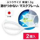 ライフマスクサポーター 2個入 日本製 【正規販売店】 インナー マスク フレーム サポーター 3d 洗える マスクフレー…