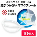 ライフマスクサポーター 10個入 日本製 【送料無料 正規販売店】 マスクインナー マスク フレーム 呼吸しやすい 洗え…
