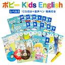 ポピーKids English レベル3 1年間セット+音声ペン ポピペン