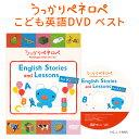 幼児英語 DVD うっかりペネロペ English Stories and Lessons for KIDS 【送料無料 正規販売店】 幼児 子供 英語教材 …