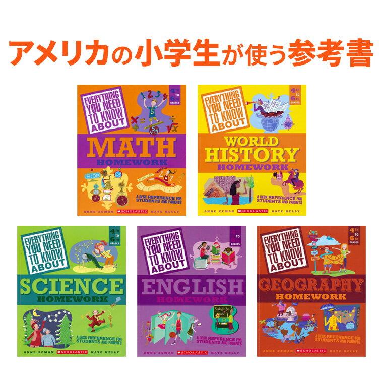 【訳あり】【アウトレット】 アメリカの参考書 5冊セット 【送料無料】 アメリカの小学生が学校で使う教材 英語教材 おすすめ 英語 英会話教材