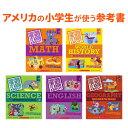 アメリカの参考書 5冊セット 【送料無料】 スカラスティック アメリカの4〜6年生が実際に小学校で使っている教材 英語…