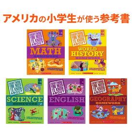 【アウトレット】 アメリカの参考書 5冊セット 【送料無料】 アメリカの小学生が学校で使う教材 英語教材 おすすめ 英語 5教科 英会話教材