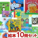『子供が英語を話し出す絵本』 10冊 セット初級レベル 1 (0-3歳児におすすめ!)英語絵本 勉強 学習 読み聞かせ 絵本 仕掛け絵本 しかけ絵本 キッズ 読み聞かせ 幼児 子供 子ども英語 こども