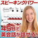【10,000円OFF!9/19〜9/21の3日間限定】45日で英語が話せる!日本初の英会話習得プログラム「スピーキングパワー」【…