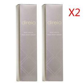 Direia Direia 塗るだけ痩せる 脂肪溶解、燃焼、スリミング促進する最先端ボディクリーム ダイエット ディレイア ディープ スベルティル 塗るメソセラピー Deep Sveltyl Mesobody Cream 150gX2コ 送料無料