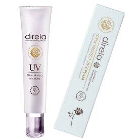 Direia UV クリーム SPF50+ PA++++ ディレイア Stem Protect UV Cream ステム プロテクト 35g 紫外線防止 収れん保湿で凹凸を整える 送料無料