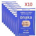 PILLBOX ONAKA ( 60粒*10箱 ) Diet ダイエットサプリメント 内臓脂肪、皮下脂肪減らす ピルボックス おなか 送料無料