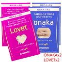 Pillbox Lovetx2+ONAKA*2 ピルボックス ラヴェット+おなか ダイエットサプリメント 中性脂肪上昇量53%抑制、血糖値穏やかに 機能性表…