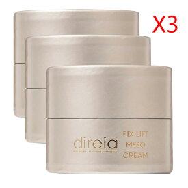 Direia フィックス リフトアップ メソセラピー クリーム 30gX3コ 小顔、リフティング 引き上げ ディレイア fix lift meso cream 送料無料