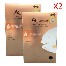 AG大人気 第1位 アルティメット マスク (5枚入*2箱) ココチ COCOCHI COSMEフェイシャルエッセンスマスUltimate Mask 送料無料
