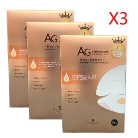 AG大人気 第1位 アルティメット マスク (5枚入*3箱) ココチ COCOCHI COSMEフェイシャルエッセンスマスUltimate Mask 送料無料