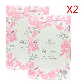 AG大人気 第1位 濃厚美容液 フェイシャルマスク 桜 限定AG Ultimate Mask (5枚入*2箱) ココチ COCOCHI COSME 送料無料