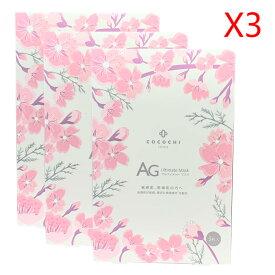 AG大人気 第1位 濃厚美容液 フェイシャルマスク 桜 限定AG Ultimate Mask (5枚入*3箱) ココチ COCOCHI COSME 送料無料