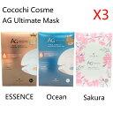 AG大人気 第1位 アルティメット オーシャン+エッセンス+フェイシャル桜限定 マスク Ultimate Mask (5枚入*3箱) ココチ COCOCHI COSME …