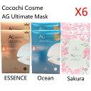 AG大人気 第1位 アルティメット オーシャン*2+エッセンス*2+フェイシャル桜限定*2 マスク Ultimate Mask (5枚入*6箱) ココチ COCOCHI C…