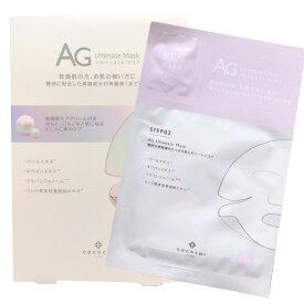 AG大人気 第1位 アルティメット アコヤ真珠 パ-ルマスク AG Ultimate perl Mask (5枚入) ココチ COCOCHI COSME 送料無料