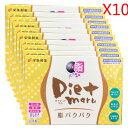 Diet Maru ダイエット 丸 マル 脂パクパク 10包*10箱 美容サプリメント 吸脂丸 送料無料