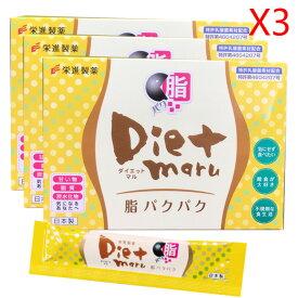 Diet Maru ダイエット 丸 マル 脂パクパク 10包*3箱 美容サプリメント 吸脂丸 送料無料