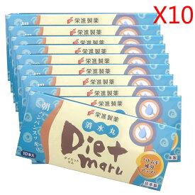 (新包装-ハトムギUP)Diet Maru 栄進製薬 ダイエット 丸 マル消水丸 10包*10箱 美容サプリメント送料無料