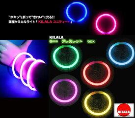 国産ケミカルライト『KILALA』☆6mmブレスレット☆☆☆☆☆☆box 5本入☆