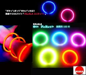 国産ケミカルライト『KILALA』☆6mmブレスレット☆☆☆☆☆☆ 業務用 100本入