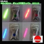 国産ケミカルライト『KILALA』50Φ6×50mm4本入チャック付袋簡易包装