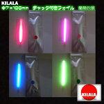 国産ケミカルライト『KILALA』100Φ7×100mm2本入チャック付袋簡易包装