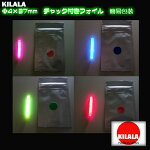 国産ケミカルライト『KILALA』37Φ4.5×37mm5本入チャック付袋簡易包装