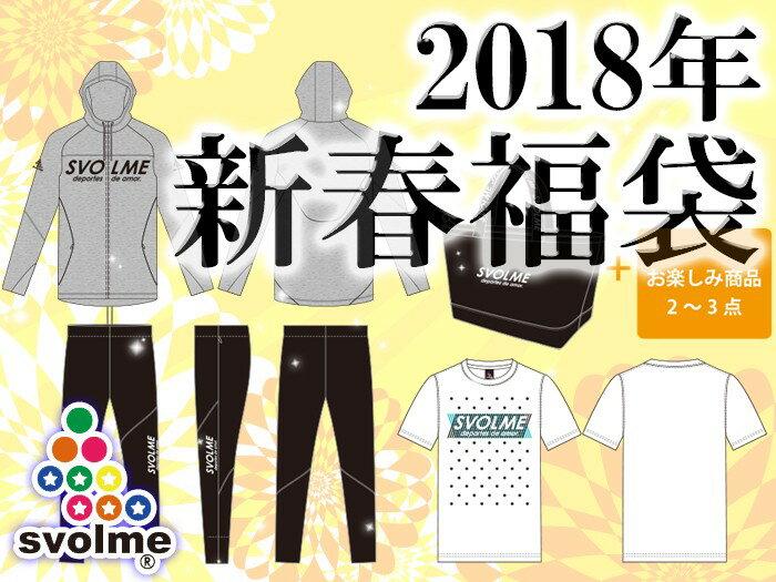 2018年 SVOLME/スボルメ 福袋 メンズ (174-78499)