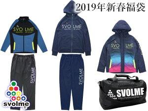 2019年SVOLME/スボルメ福袋ジュニア(184-28399)
